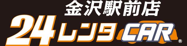 【24レンタカー 金沢駅前店】
