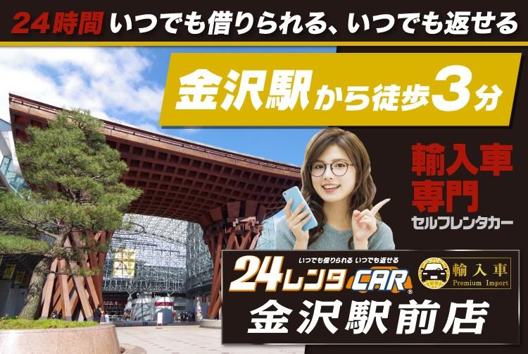 金沢駅から徒歩3分 輸入車専門セルフレンタカー